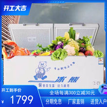 冰熊新ccBC/BDra8铜管商用大容量冷冻冷藏转换单温冷柜超低温柜