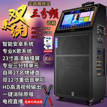 移动WccFi户外广uw歌23寸音箱点歌机KTV触摸显示屏唱歌视频音响