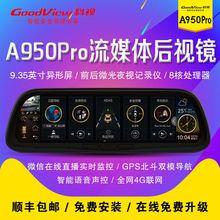 飞歌科cda950pbr媒体云智能后视镜导航夜视行车记录仪停车监控
