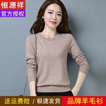 恒源祥cd毛衫女薄式fy式宽松显瘦低领针织衫套头打底毛衣短式