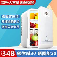 20Lcd你冰箱(小)型nc箱宿舍单门式制冷车家两用车载冷暖箱