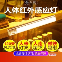 ledcd线的体红外zq自动磁吸充电家用走廊过道起夜(小)灯