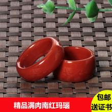 方言企cd精品和田玉an南红玛瑙特色圆形宽窄条时尚戒指指环h
