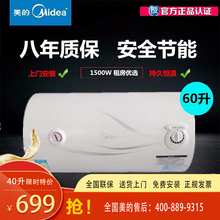 Midcda美的40an升(小)型储水式速热节能电热水器蓝砖内胆出租家用