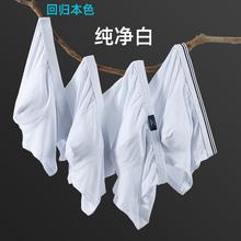 男士纯棉cd1裤纯白色bs春夏莫代尔款透气浅色中腰裤头婚纱照