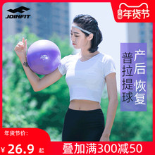 joicdfit普拉ve孕妇产后健身球运动球初学者宝宝(小)号瑜伽(小)球