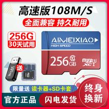 手机内cd卡micrveD卡256G车载行车记录仪通用大容量存储卡单反数码相机高