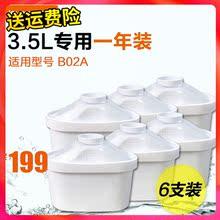 九阳净cd壶滤水壶净bb水器B02A净水器3.5L通用B04
