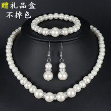 首饰三件套珍珠项链耳环手链套装时