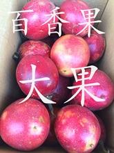广西百香果紫香新鲜百香果