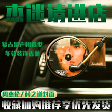 [cdlanl]复古创意车载香薰唱片机留