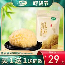 买1送cd 十月稻田lj鲜白干货莲子羹材料农家200g