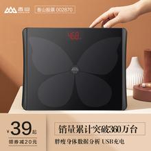 香山电cd秤家用精准lj智能健康电子称女生(小)型秤充电