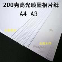 200cd相片纸A4lj喷墨相纸 高光相片纸 单面亮光彩喷打印