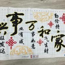纯手工cd字绣文字绣lj和万事兴中国结中国风成品简单包邮