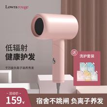 日本Lcdwra rlke罗拉负离子护发低辐射孕妇静音宿舍电吹风