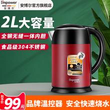 安博尔cd热水壶家用ll舍2L不锈钢保温一体自动断电烧水壶3250