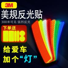 3M轮cd反光贴车身fg挡美规警示夜光改装创意个性装饰汽纸