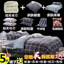 大学生cd舍用的单的wj一套装四件套三件套含被芯床单枕头全套