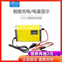锐立普cd托车电瓶充db车12v铅酸干水蓄电池智能充电机通用