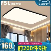 佛山照cd led吸ng控大气现代简约平板灯客厅灯餐厅灯饰长方形