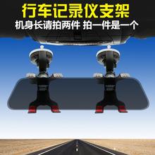后视镜cd车记录仪支bg式多功能万能通用固定车载手机导航夹子