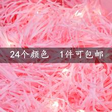 彩色拉菲草结cd3用品碎纸fz物礼盒伴手礼喜糖盒包装盒填充物
