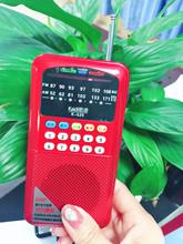 全波段cd音机新式便yb的老年的半导体迷你(小)型可充电插卡fm调