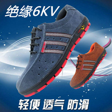电工鞋cd缘鞋6kvmm男女工作鞋真皮透气防臭安全防护鞋牛筋底