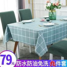 餐桌布ce水防油免洗ji料台布书桌ins学生通用椅子套罩座椅套