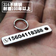 车钥匙ce 不锈钢防mi话牌 汽车手机号码牌定制刻字纯铜