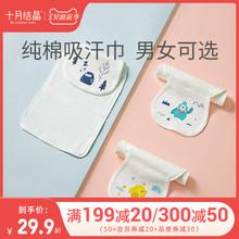 十月结ce婴儿纱布宝eb纯棉幼儿园隔汗巾大号垫背巾3条
