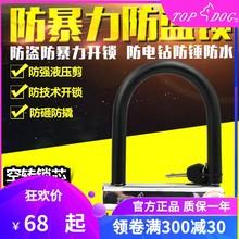 台湾TcePDOG锁fu王]RE5203-901/902电动车锁自行车锁