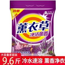 洗衣粉ce庭装净重4deg低泡薰衣草香味持久批10斤装整箱