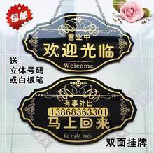 [cengzhao]创意门牌挂牌欢迎光临店铺门口休息