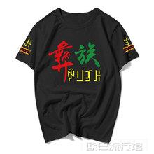 彝族Tce男特色服装en服大凉山圆领夏文字彝文短袖