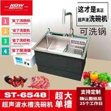 KGWce声波家用水en一体智能清洗机嵌入式全自动大容量