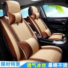 汽车座套ce1季冰丝专te(小)车座垫编织全包围凉垫四季通用坐垫