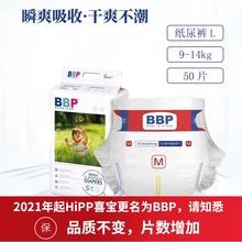 HiPce喜宝尿不湿la码50片经济装尿片夏季超薄透气不起坨纸尿裤