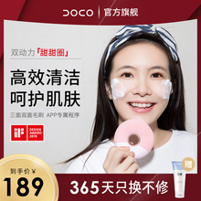 DOCce(小)米声波洗la女深层清洁(小)红书甜甜圈洗脸神器