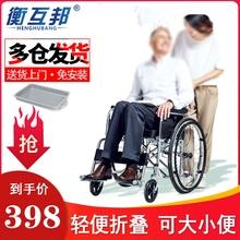 衡互邦ce椅轻便可折la便老年的轮椅车便携残疾的带手刹代步车