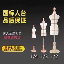 服装设ce迷你裁缝(小)la身的台立体制衣展示衣架教学裁剪模特架