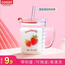 玻璃牛奶杯宝宝吸管带刻度ce9爱水杯早la奶杯子微波炉可加热