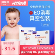 婴儿护ce带新生儿护ea棉宝宝护肚脐围一次性肚脐带春夏10片