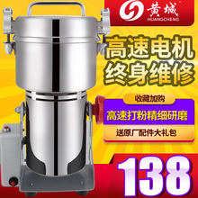 黄城8ce0g粉碎机ra粉机超细中药材研磨机五谷杂粮不锈钢打粉机