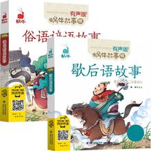 共2本俗语ce语故事+歇sp事婴幼儿童文学绘本卡通动漫启蒙认知早教图画亲子读物蜗
