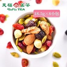 天福茗茶茶食品 每日坚果 混合坚果大ce15包组合sp干果148g