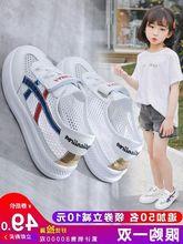 轩尧耐克泰女童鞋透气(小)白鞋夏季201ce15新式鞋sp(小)女孩网面