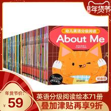 傲游猫-幼ce英语分级阅sp 全71册 儿童2-3-4-5-6岁零基础入门英文启