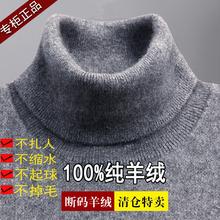 202ce新式清仓特ze0%纯羊绒男士冬季加厚高领毛衣针织打底羊毛衫